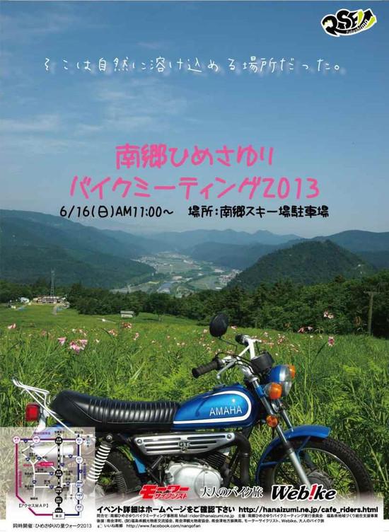 Himesayuri